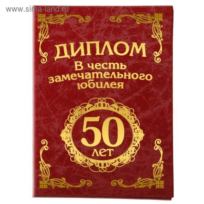Юбилей 50 лет поздравление для грамоты