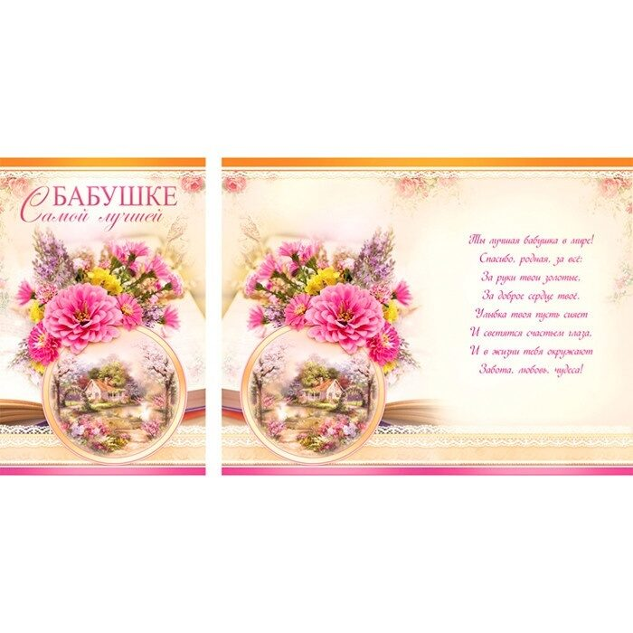 Картинки, открытки для лучшей бабушки