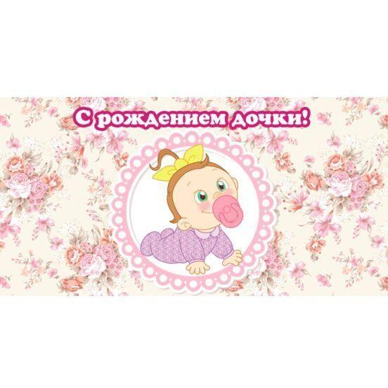 Открытка конверт с рождением дочки, своими руками